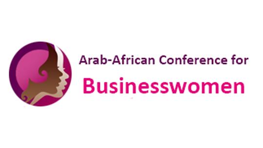 ملتقى سيدات الأعمال العربي - الافريقي