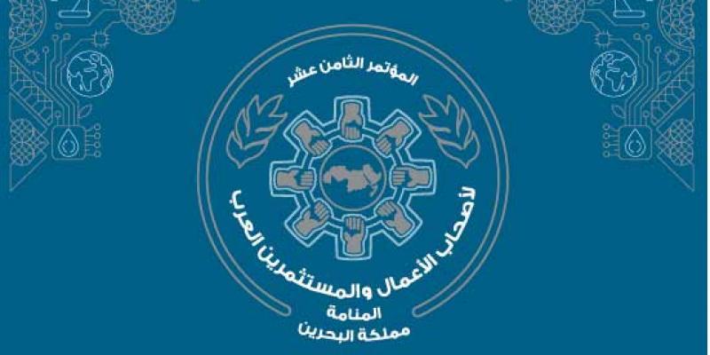 المؤتمر 18 لأصحاب الأعمال والمستثمرين العرب 2019