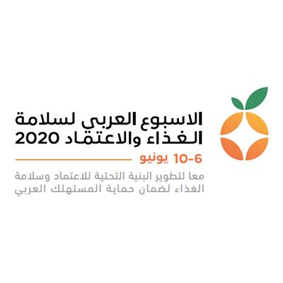 نحو سياسة عربية متكاملة لسلامة الغذاء